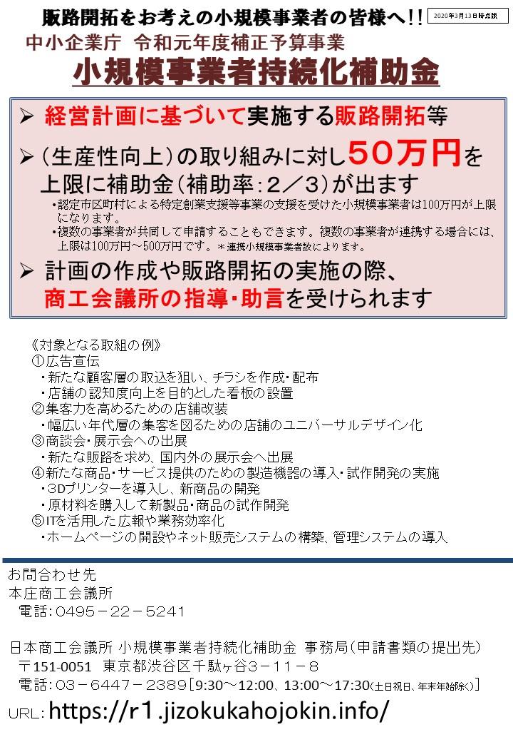 r1-hosei_shokibojigyosyajizokukahojokin1_1.jpg
