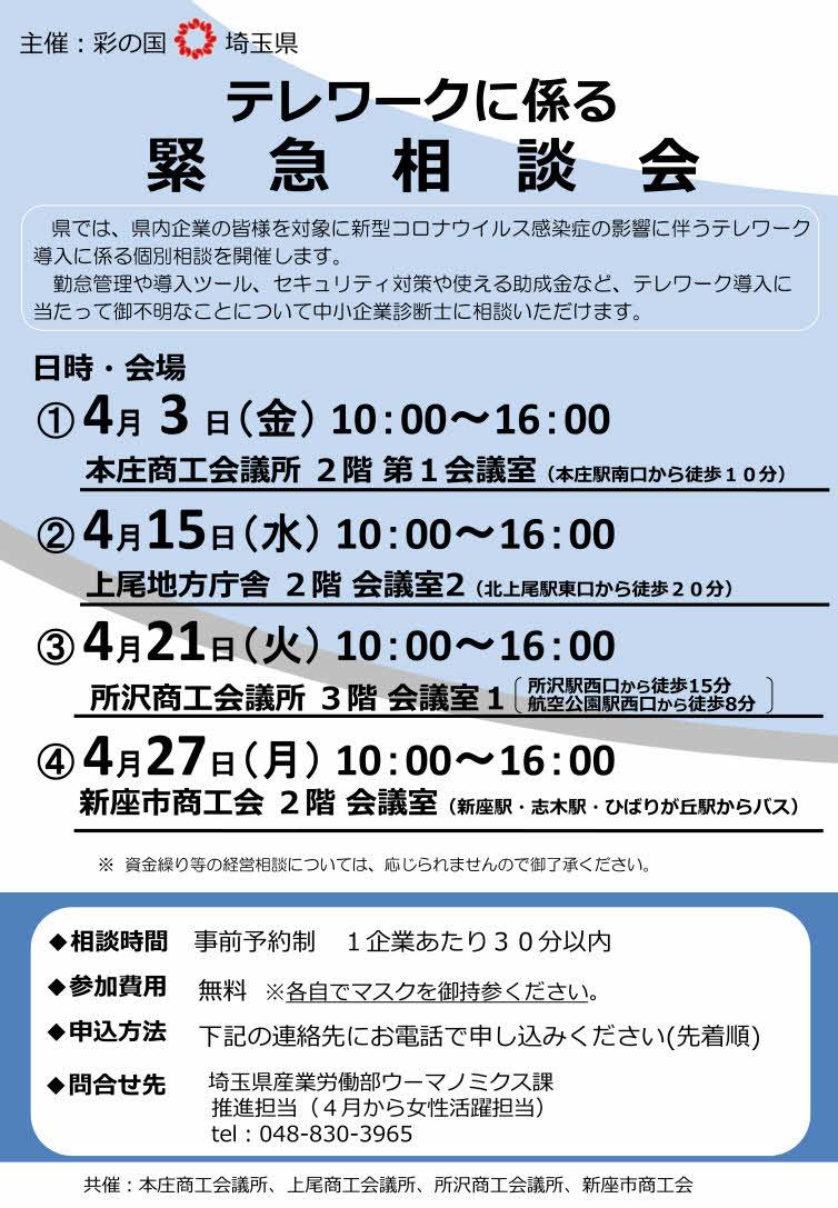 saitama_telework_soudankai020403_2.jpg