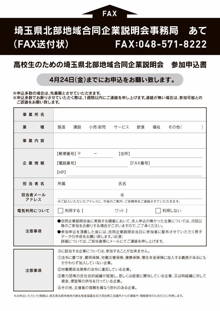 bpp2020goudoukigyousetsumeikai_sankakigyouboshuu_2.jpg