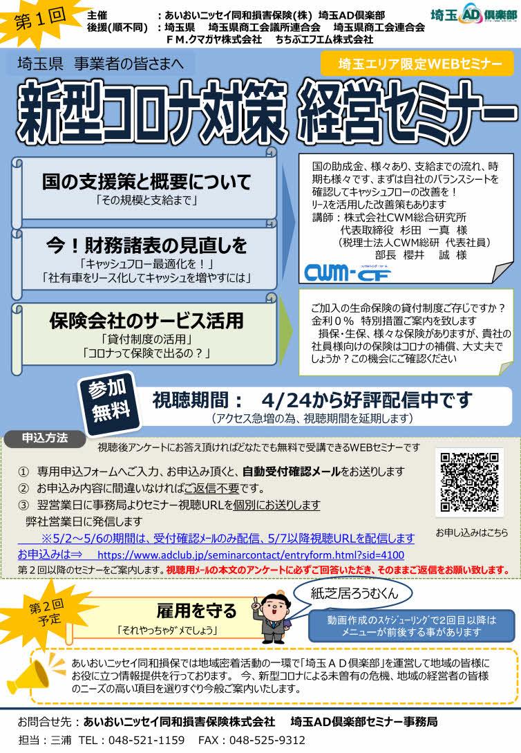 2019ncov_taisaku_webseminar_aioi202005.jpg