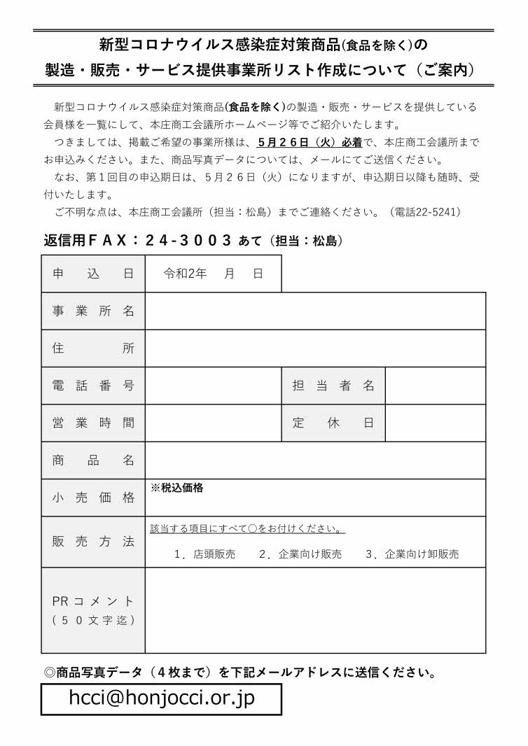 covid_19_taisakushouhin_service_teikyoujigyousholistsakusei1.jpg