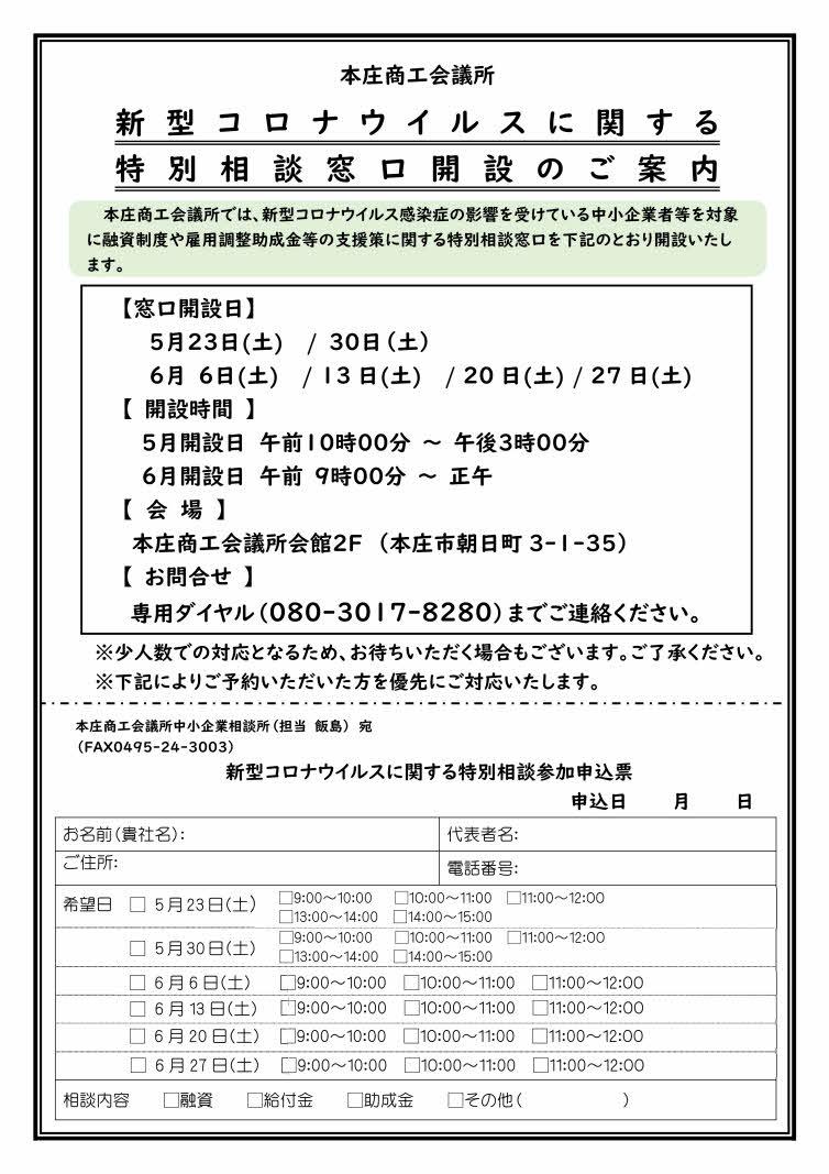 covid_19_tokubetsusoudan202005_2.jpg