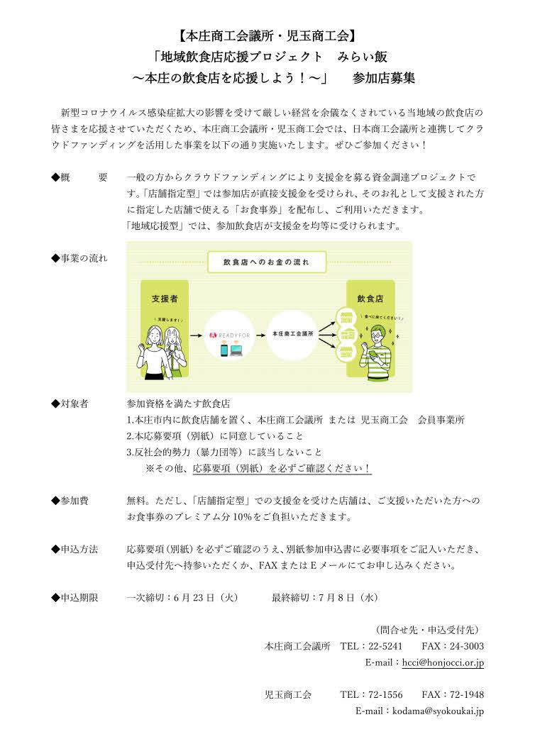 chiikiinshokutenouemproject_miraimeshi_sankatemboshu.jpg