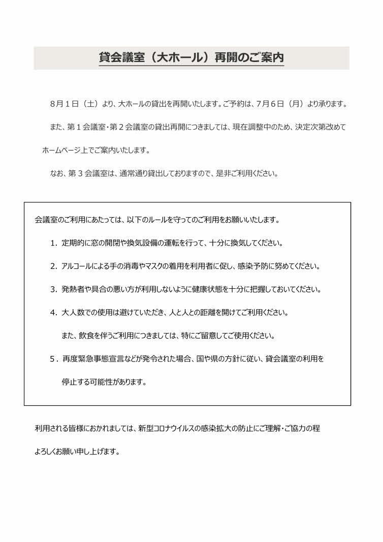 hccikashikaigishitsuhall_riyousaikai200706.jpg
