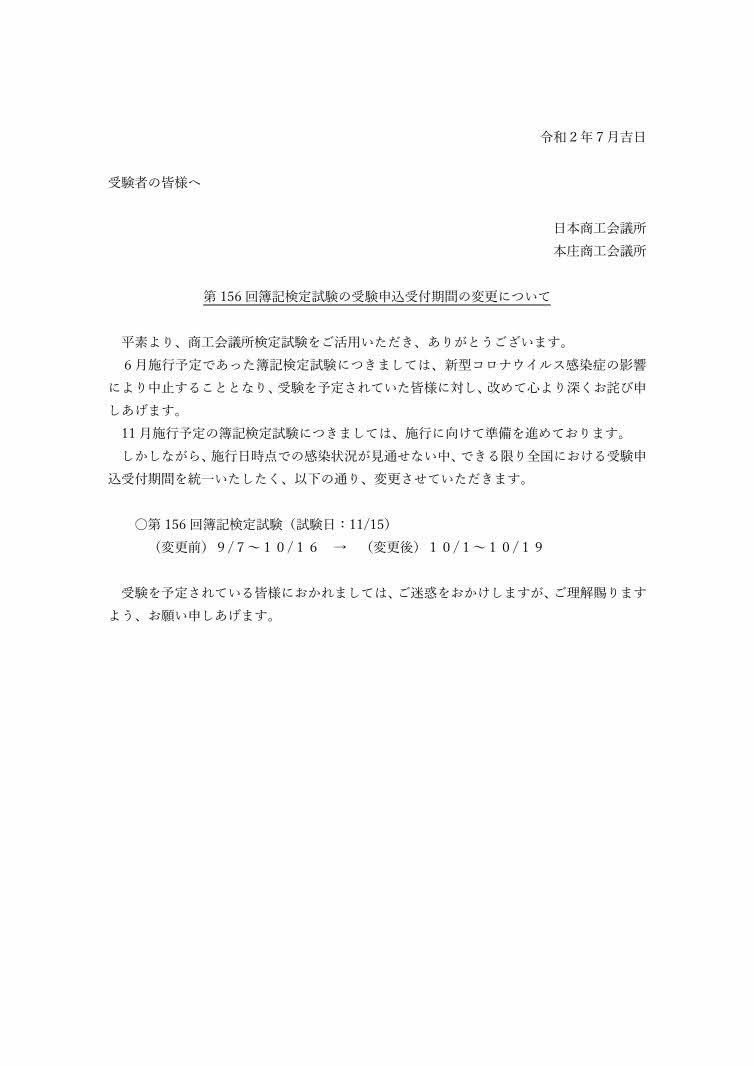 boki156_moushikomikikanhenkou.jpg