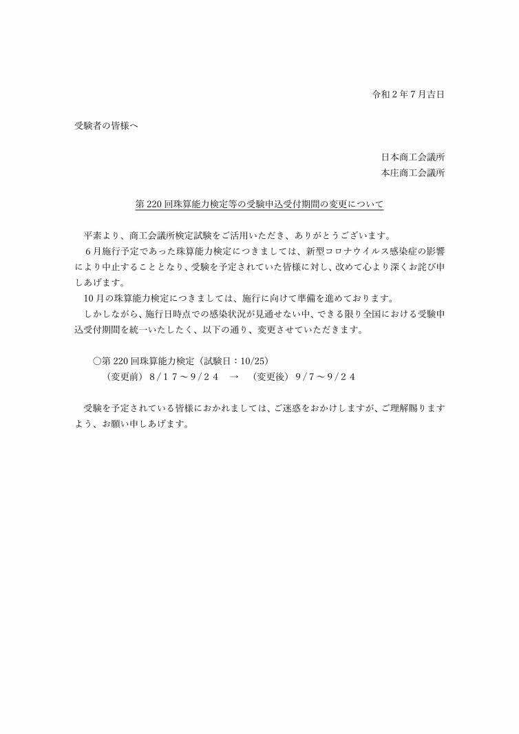 syuzan220_moushikomikikanhenkou.jpg