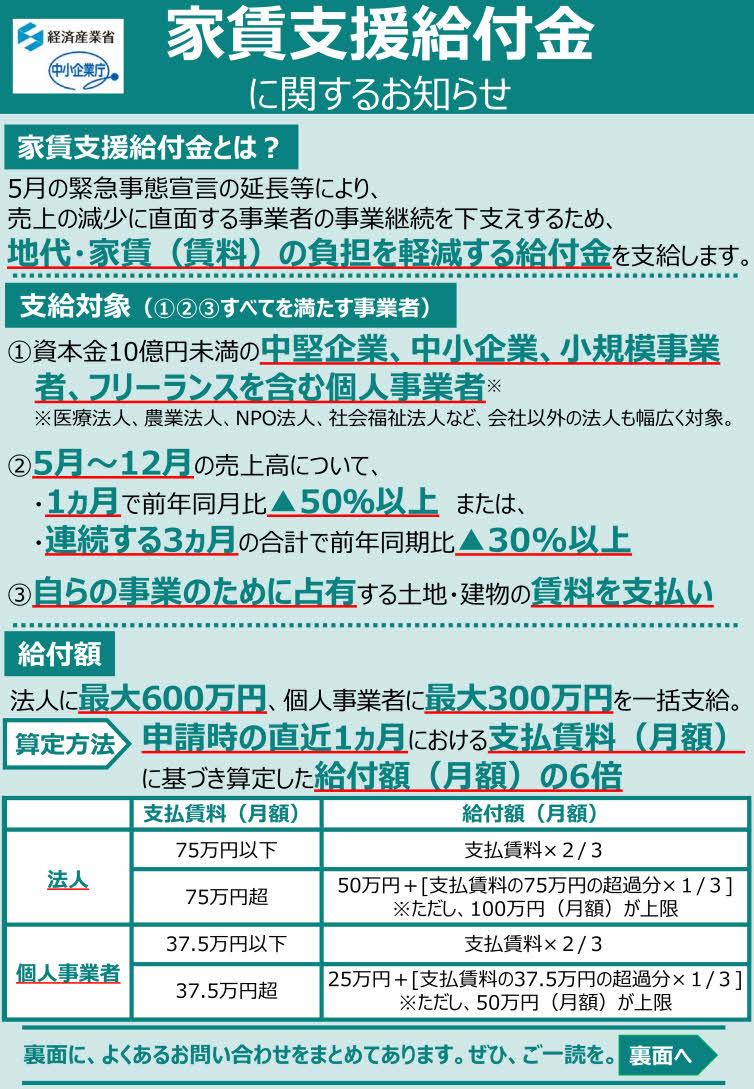 yachinshienkyuhukin_1.jpg
