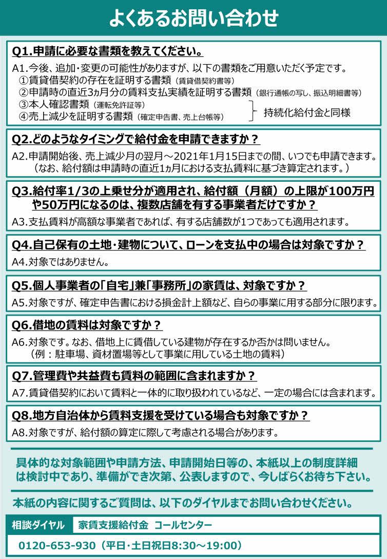 yachinshienkyuhukin_2.jpg