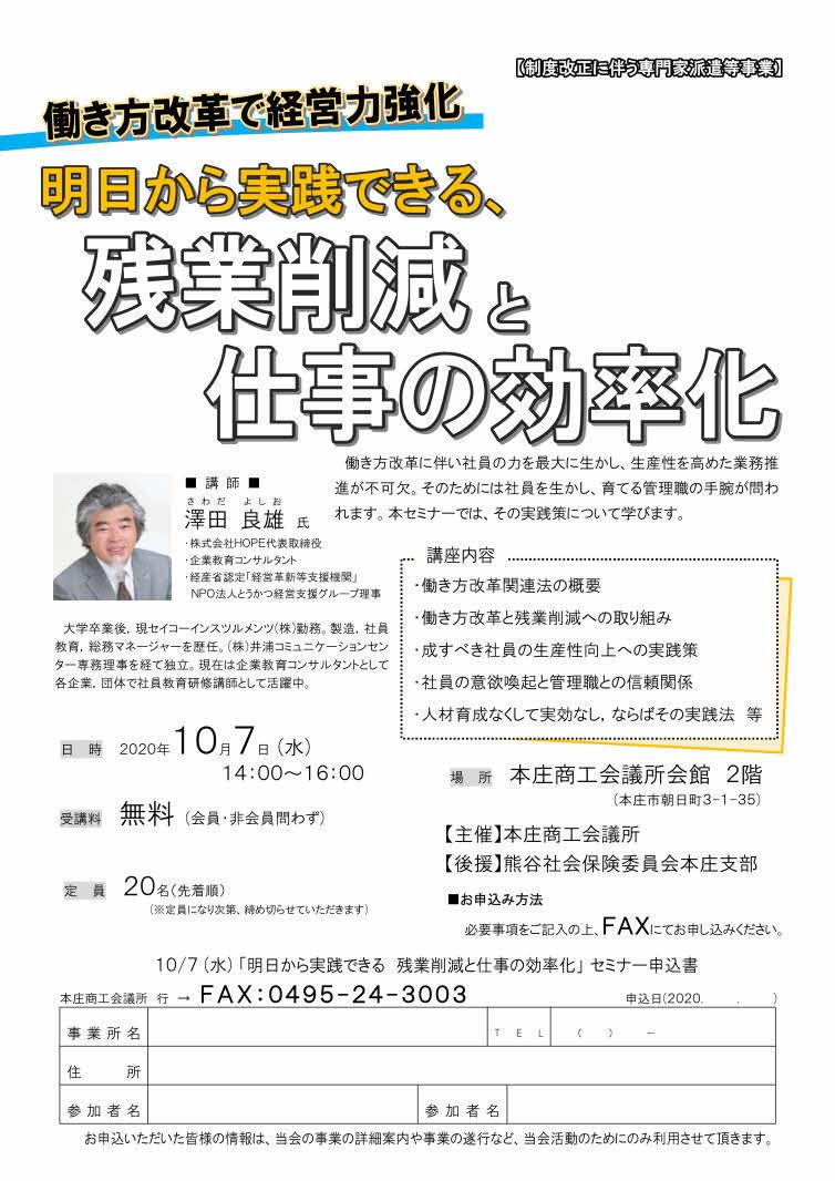 zangyosakugen_shigotonokoritsuka_seminar2020.jpg