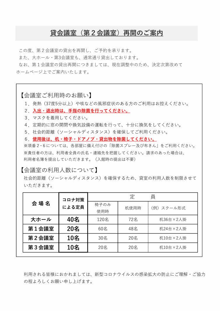 hccikashikaigishitsu2_riyousaikai200907.jpg