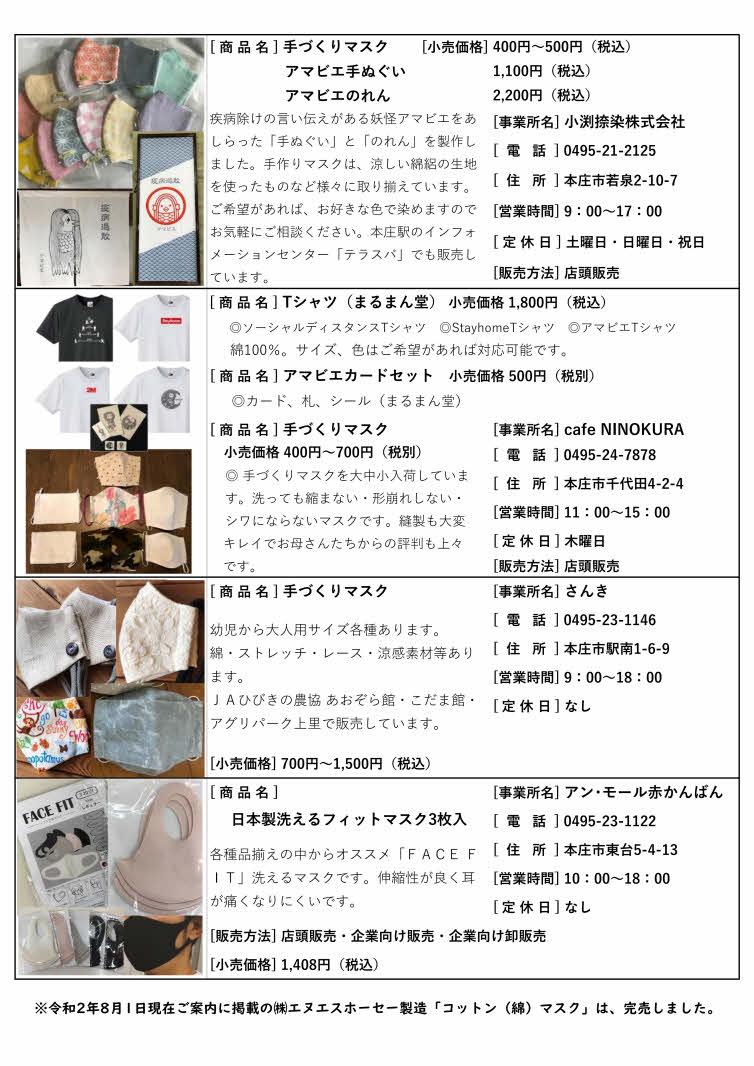 covid_19_taisakushouhin5_2.jpg