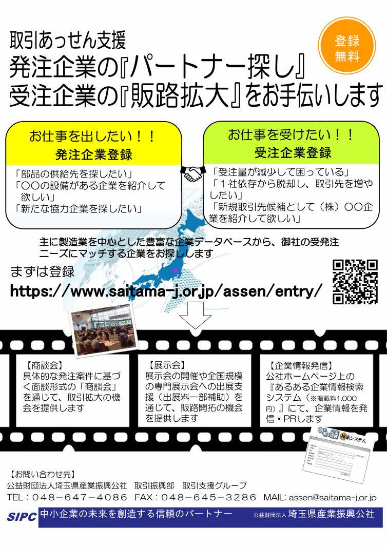 saitamakosha_juhattyukigyotoroku.jpg