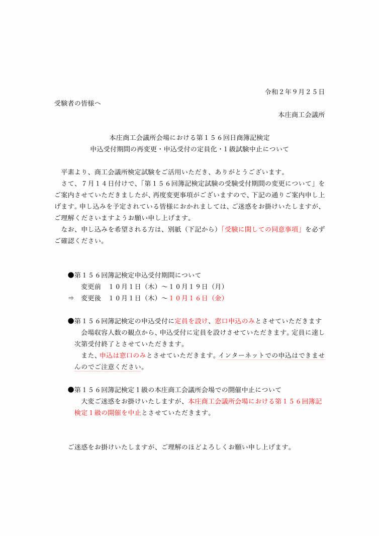 hcciboki156_moushikomikikansaihenkoujikou.jpg
