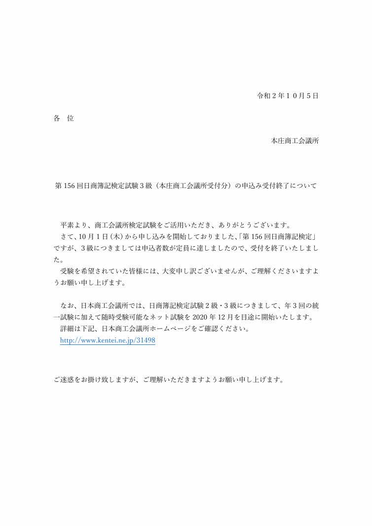hcciboki156_3moshikomiuketsuke_shuryo.jpg