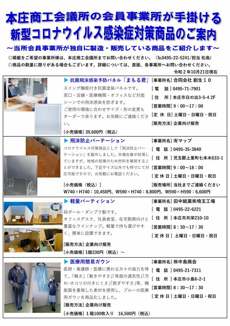 更新 コロナ 県 免許 埼玉