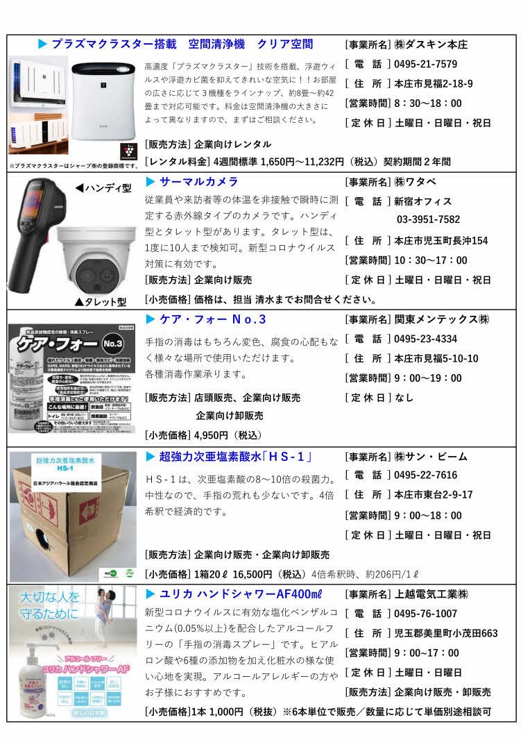 covid_19_taisakushouhin6_2.jpg