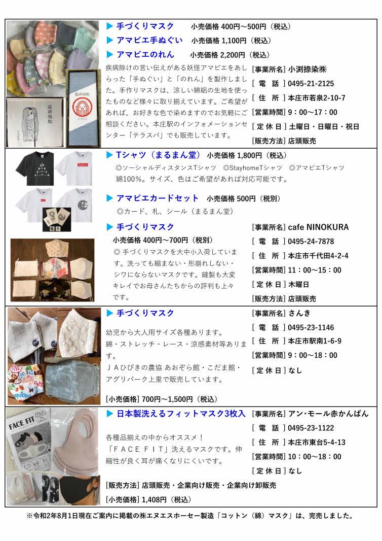 covid_19_taisakushouhin6_3.jpg