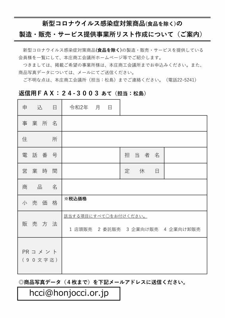 covid_19_taisakushouhin_service_teikyoujigyousholistsakusei2.jpg