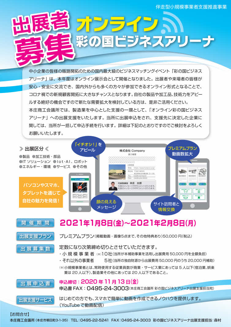 online_sainokunibusinessarena_shuttenboshu_1.jpg