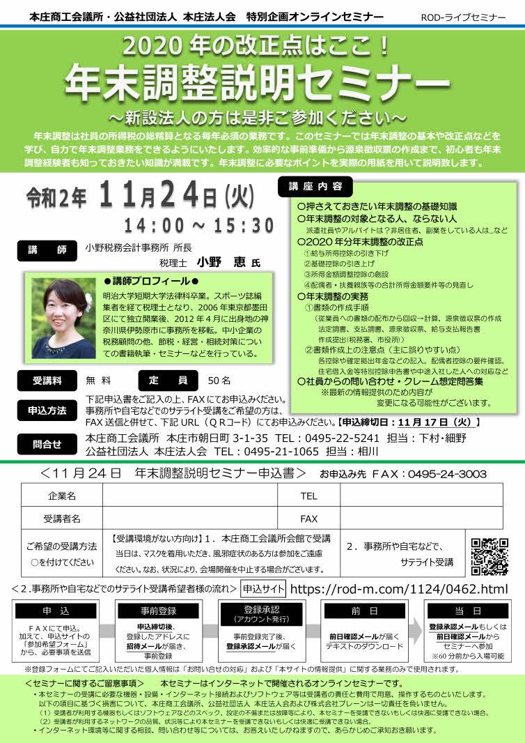 nenmatsutyosei_seminar2020.jpg