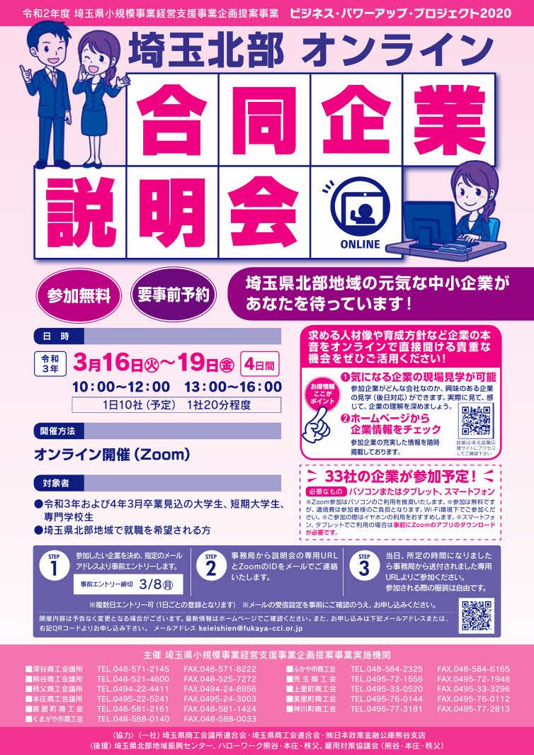 bpp2020online_goudoukigyousetsumeikai_1.jpg