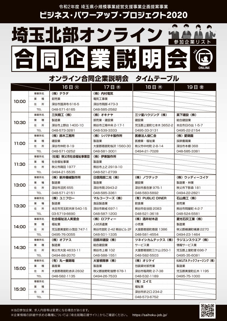 bpp2020online_goudoukigyousetsumeikai_2.jpg