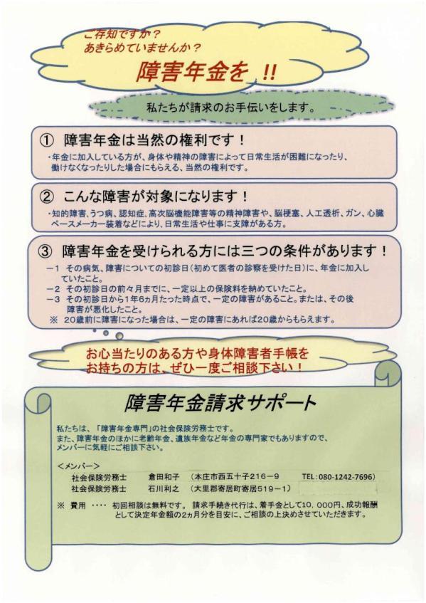 kuratasharoshijimusho_2017_5_22.jpg